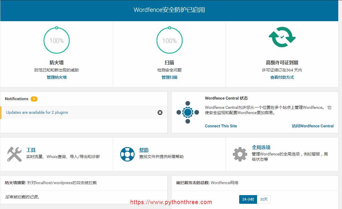 Wordfence Security插件防火墙