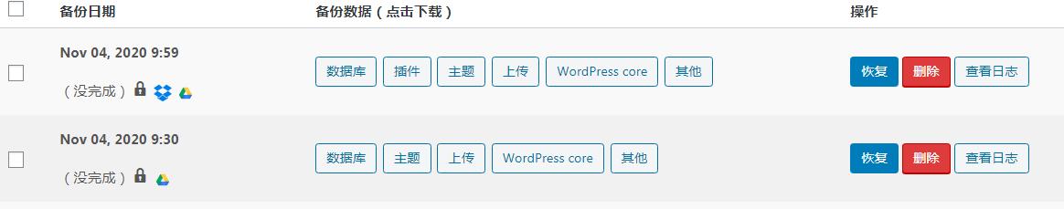 updraftplus插件教程:wordpress网站备份恢复教程