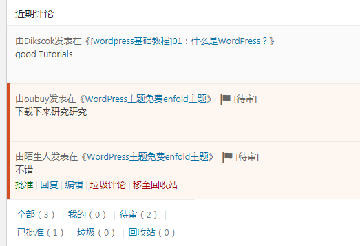 在WordPress仪表板主屏幕中管理评论