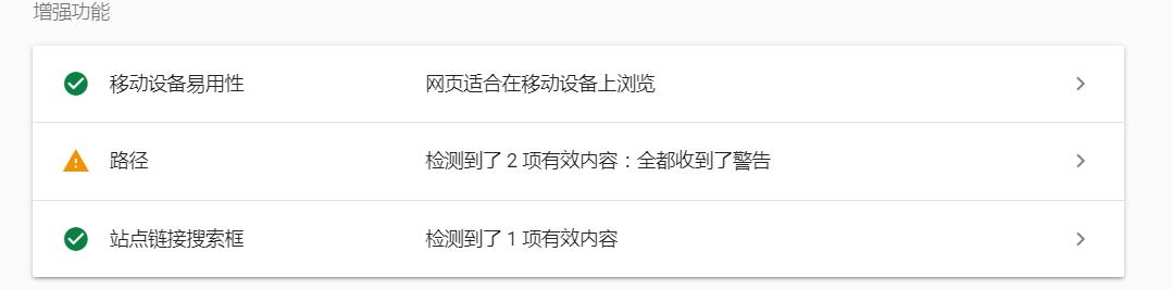 Google站长工具的URL检查工具问题描述