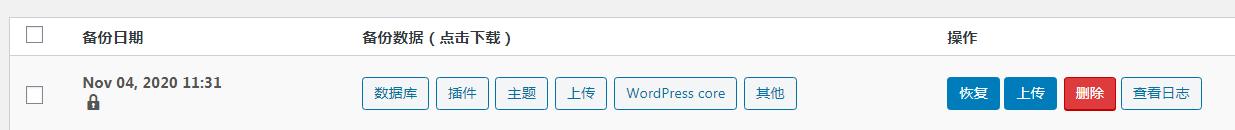 UpdraftPlus备份插件wordpress网站恢复