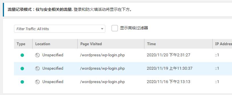 Wordfence Security插件Live Traffic实时流量