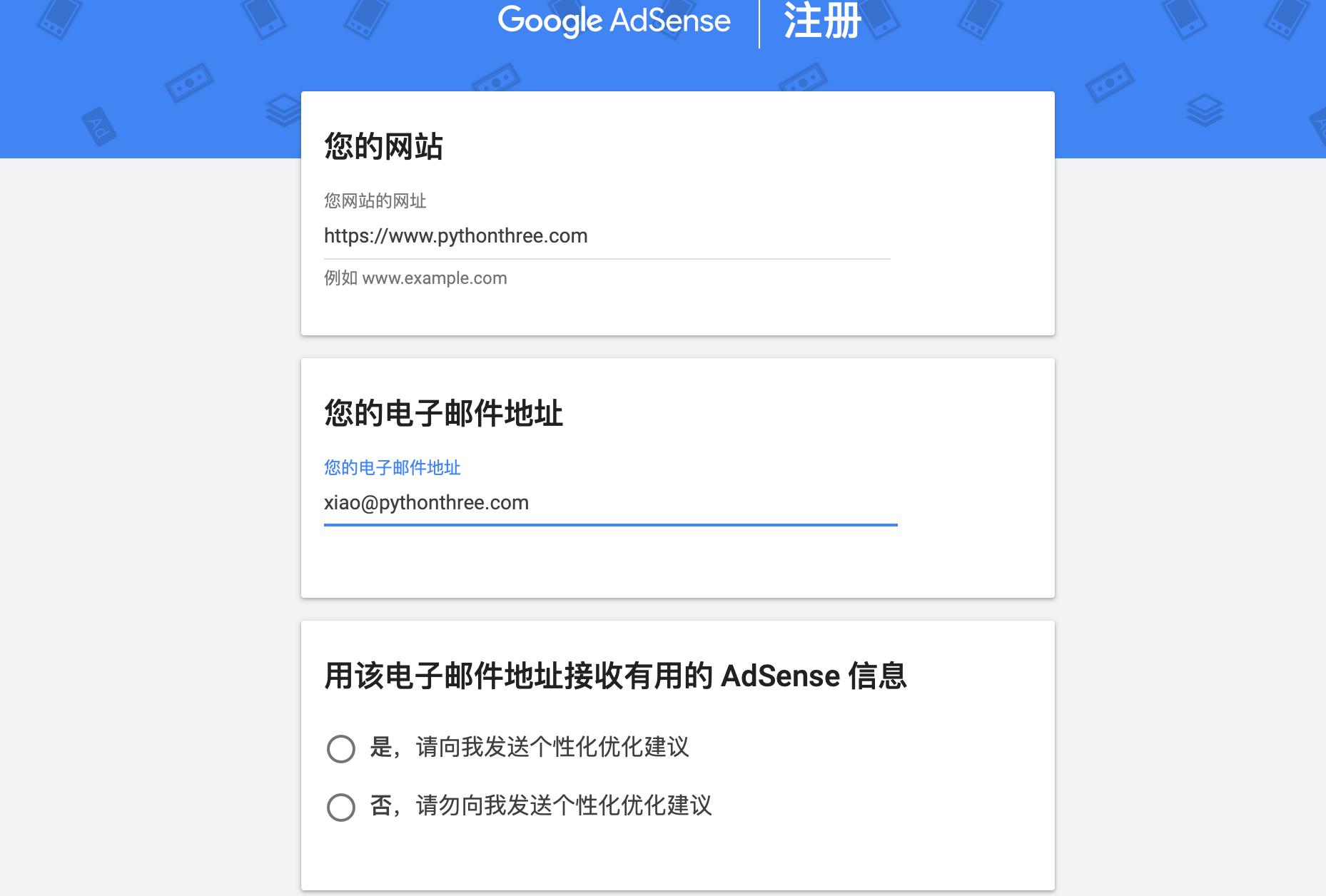 Google adsense注册