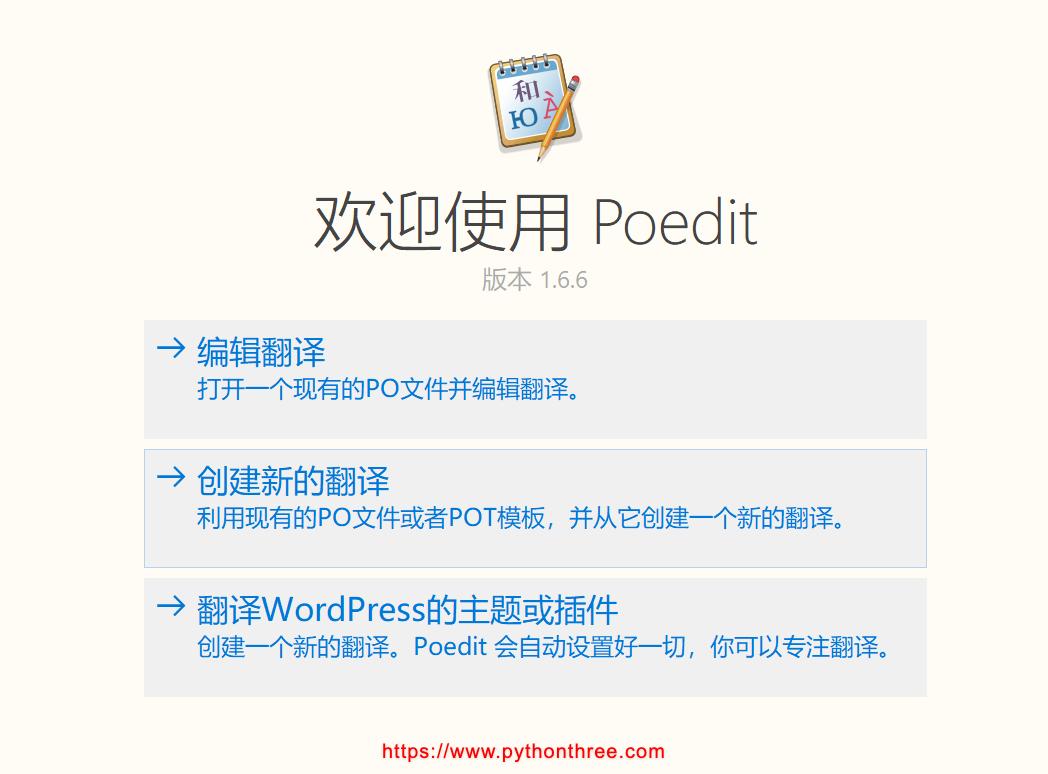 翻译(汉化)国外WordPress主题和插件