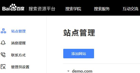 百度站长工具平台验证网站所有权