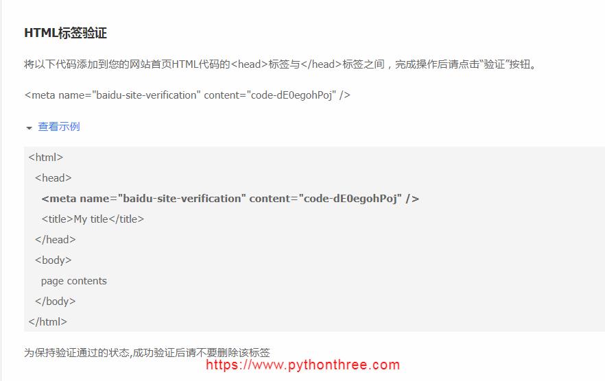 百度站长工具平台HTML验证网站所有权