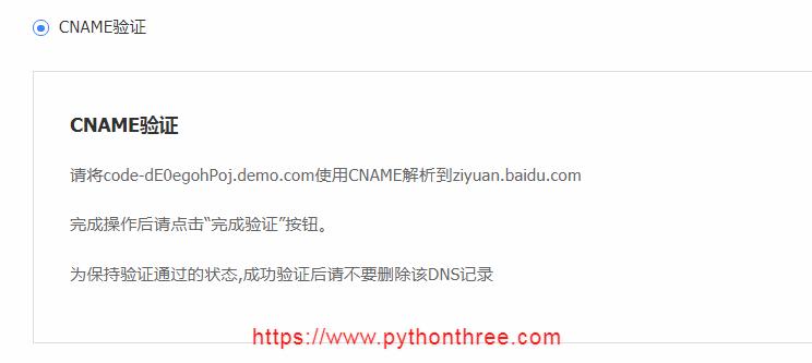 百度站长工具平台CNME验证网站所有权