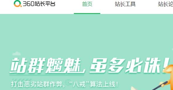 360站长工具平台验证网站所有权