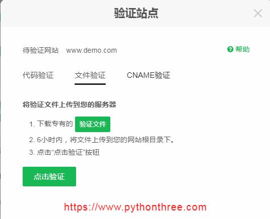 360站长工具平台文件验证网站所有权