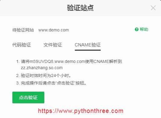 360站长工具平台CNMA验证网站所有权