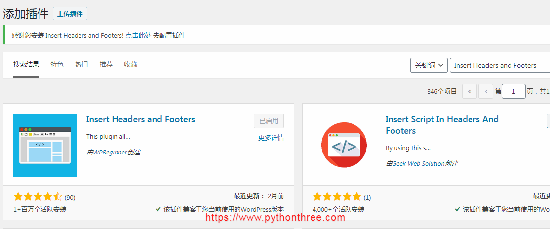 WordPress网站页眉页脚代码插件Insert Headers and Footers