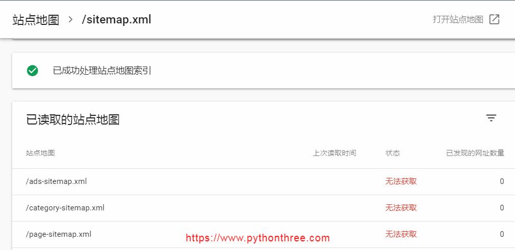 google search console站长工具提交sitemap无法读取此站点地图