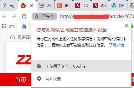 未使用SSL证书网站显示效果