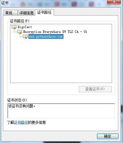 什么是SSL证书?SSL证书有什么作用