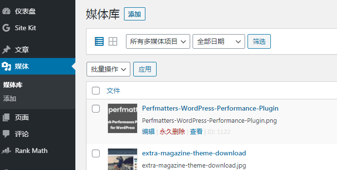 WordPress CMS内容管理系统编辑图片