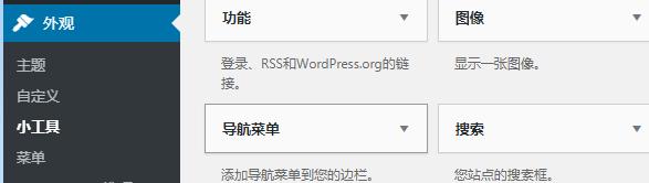 WordPress Widgets小部件小工具