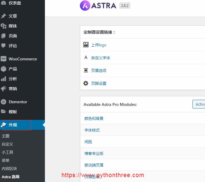 Astra主题去掉底部版权链接方法