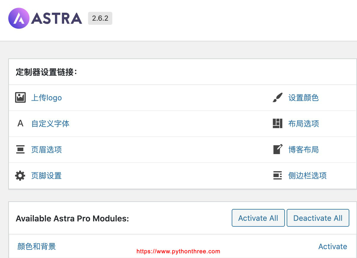 如何安装Astra主题?