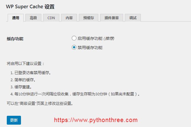 静态缓存插件WP Super Cache功能