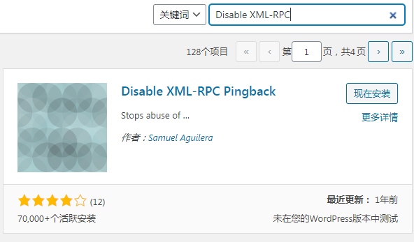 WordPress网站上禁用XML-RPC