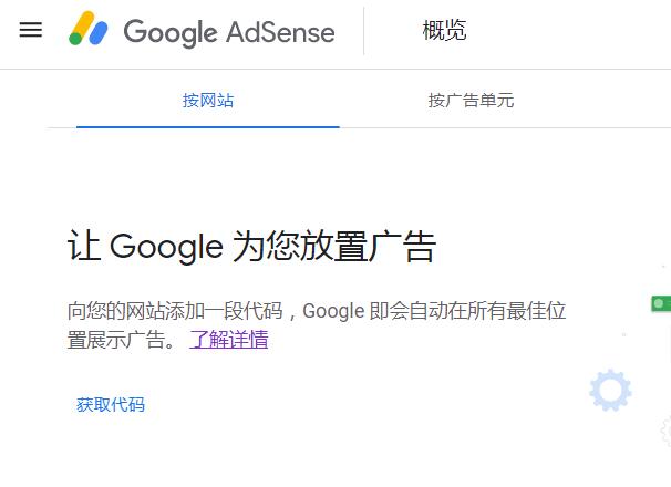 生成Google AdSense的自动广告代码