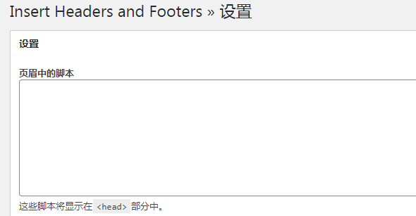 WordPress网站页眉页脚代码插件Insert Headers and Footers