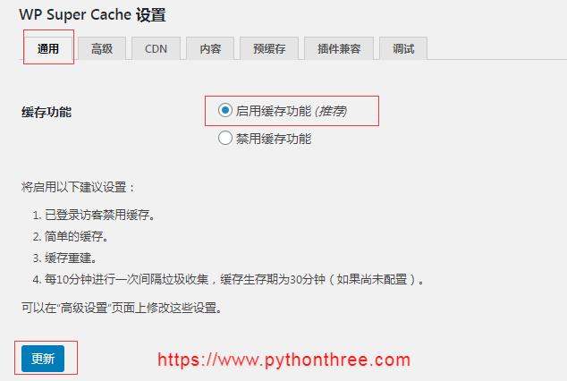 启用WP Super Cache缓存插件