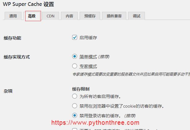 WP Super Cache缓存插件高级选项
