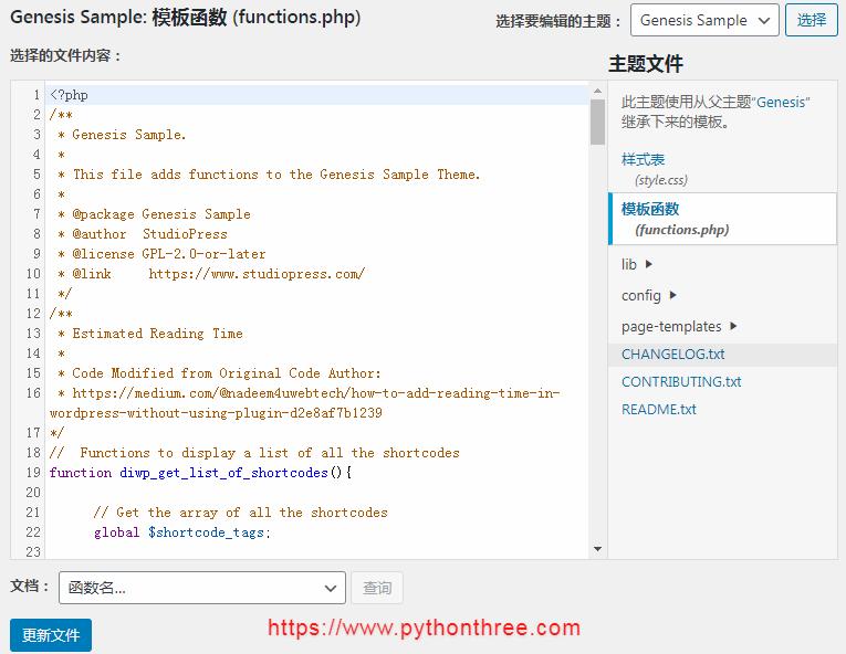 使用子主题添加自定义PHP代码