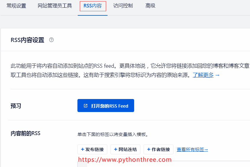 All in One SEO Pack插件RSS设置
