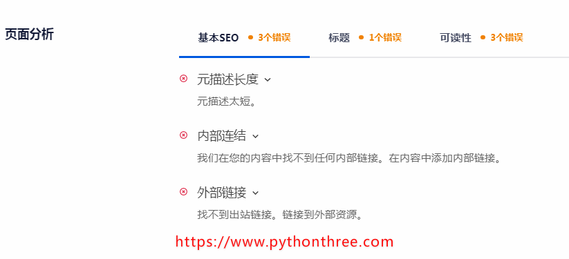 All in One SEO插件文章页面分析