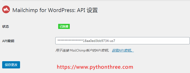 配置MailChimp插件API秘钥