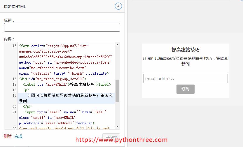 MailChimp插件表单效果
