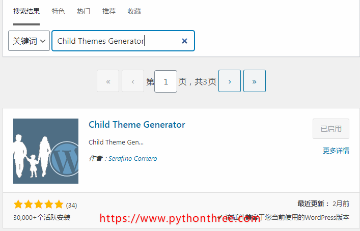安装Child Themes Generator插件