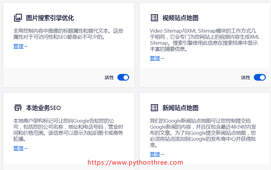 All in One SEO Pack插件功能管理