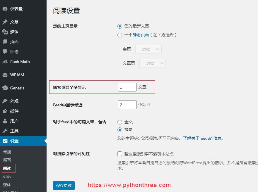 更改WordPress网站博客页面上显示的文章数量