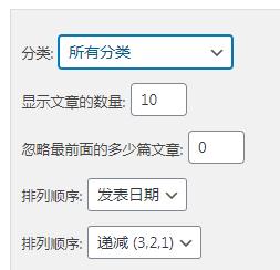 Genesis主题featured post Widget特色文章小工具分类
