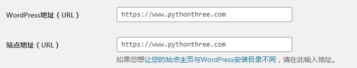 更改WordPress站点URL