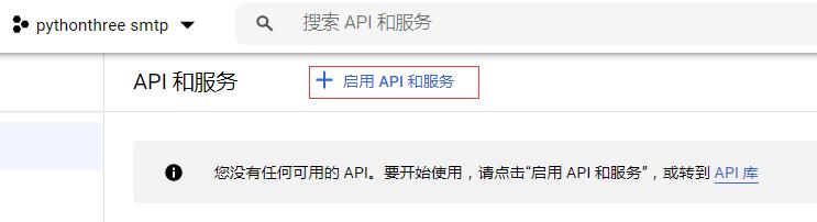 启用API和服务