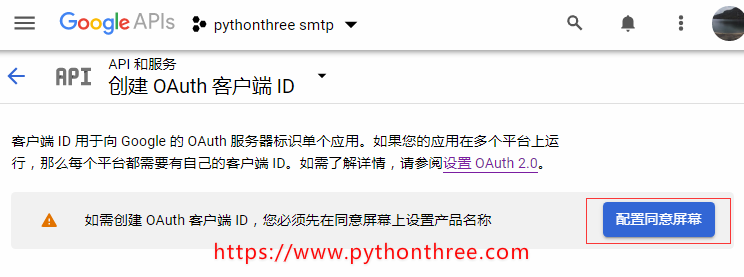 Gmail api配置同意屏幕