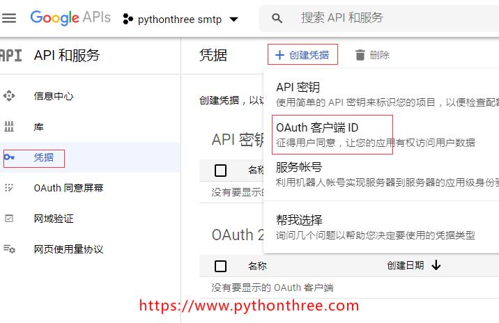 创建OAuth客户端ID