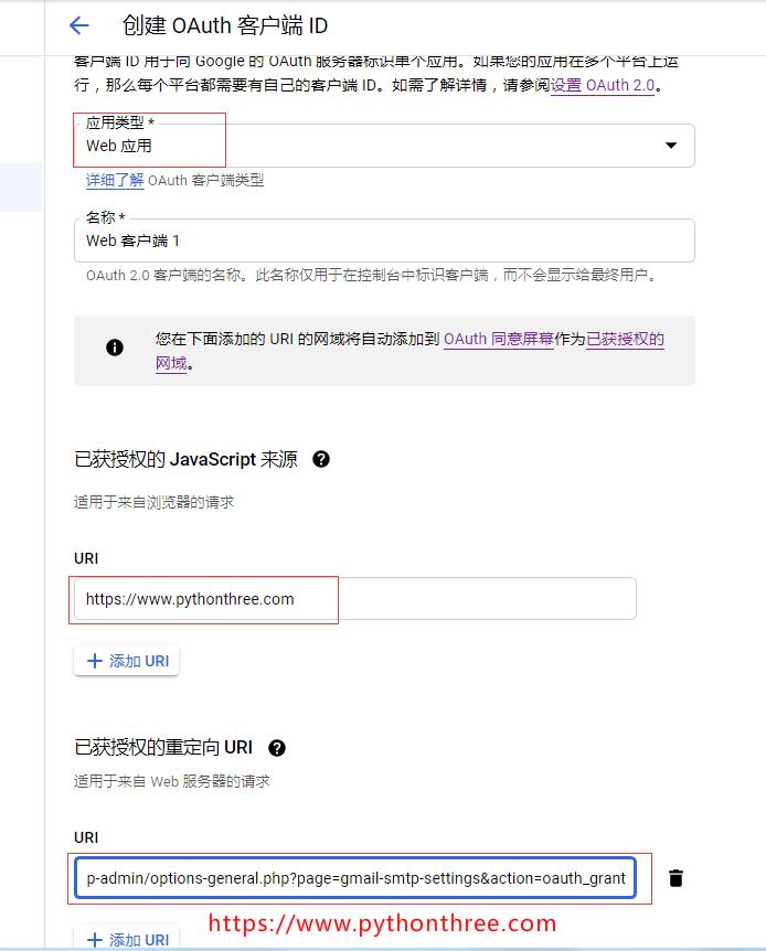 创建OAuth客户端ID信息