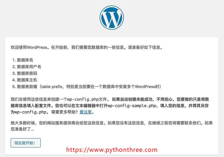 在本地安装WordPress