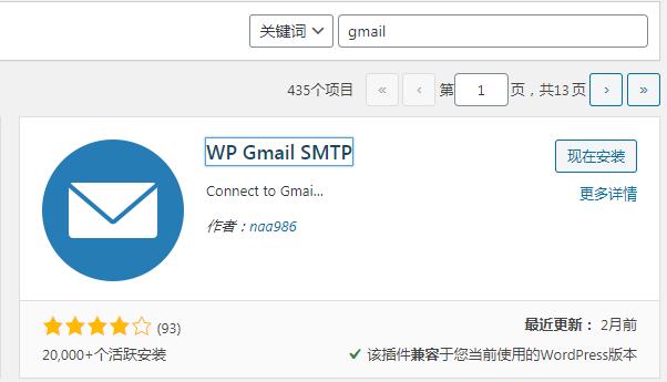 安装Gmail SMTP插件