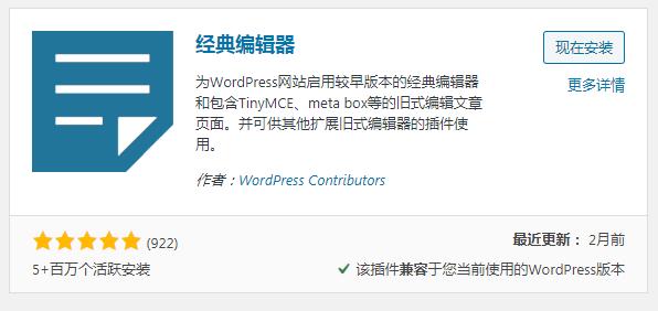 安装wordpress经典编辑器