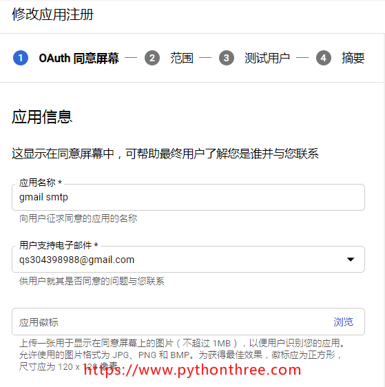 Gmail api配置同意屏幕内容填写