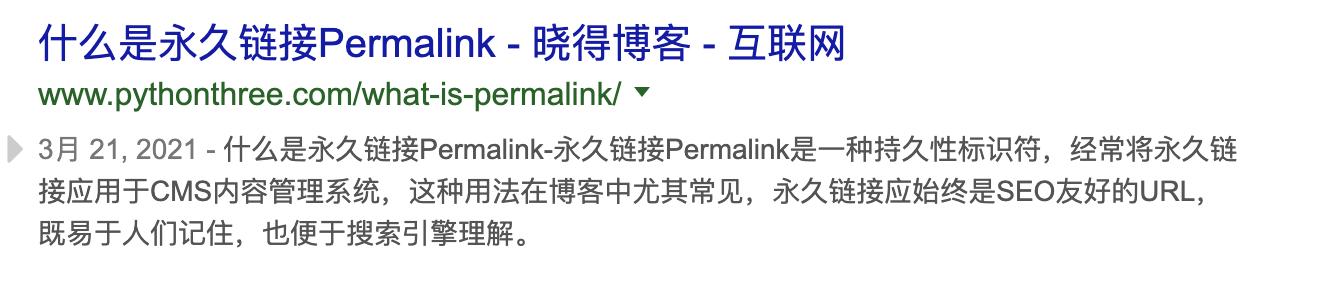 什么是固定链接Permalink