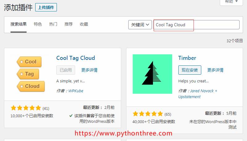 下载Cool Tag Cloud插件