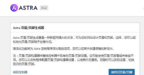 如何还原Astra主题至初始安装的状态?