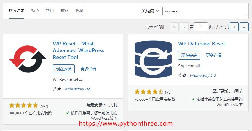 安装WP Reset 插件